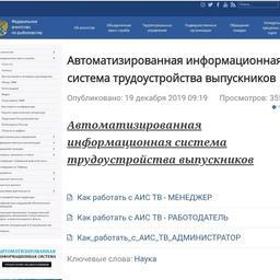 На сайте Росрыболовства заработал онлайн-сервис для трудоустройства выпускников отраслевых учебных заведений