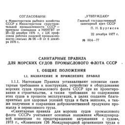 В числе прочего «под нож» попали «Санитарные правила для морских судов промыслового флота СССР»